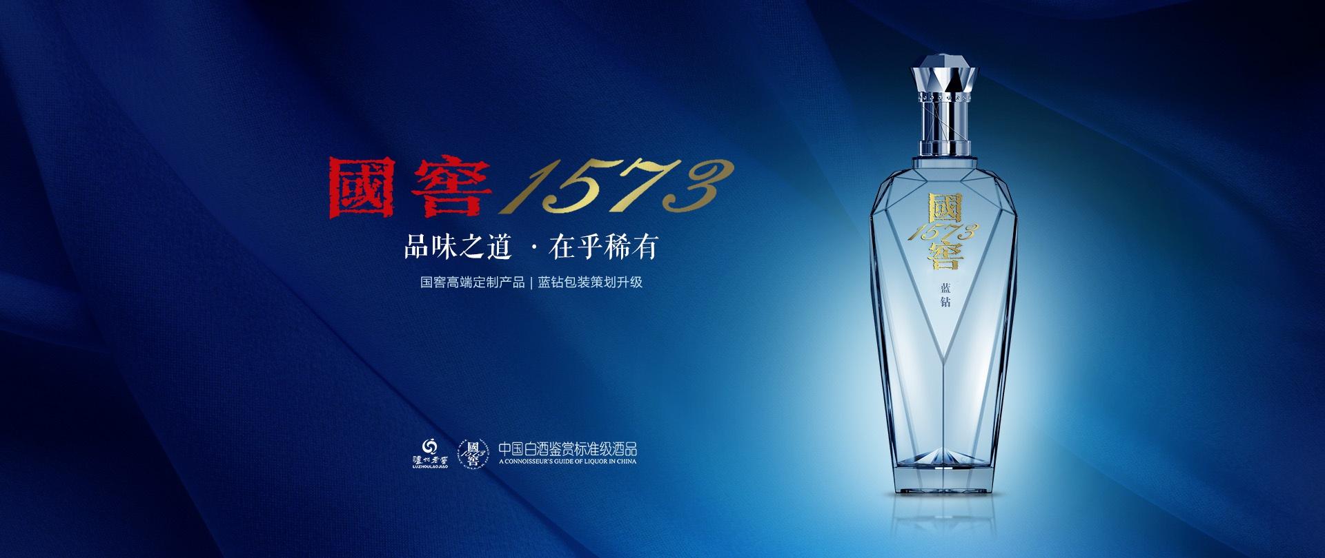 国窖蓝钻白酒包装设计